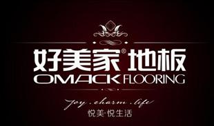 好美家地板