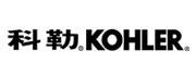 科勒(中国)投资有限公司