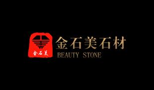 金石美石材