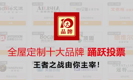 聚力突破 开创新局 2018中国全屋定制十大品牌网络投票火热进行中