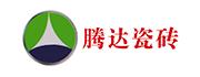 晋江腾达陶瓷有限公司