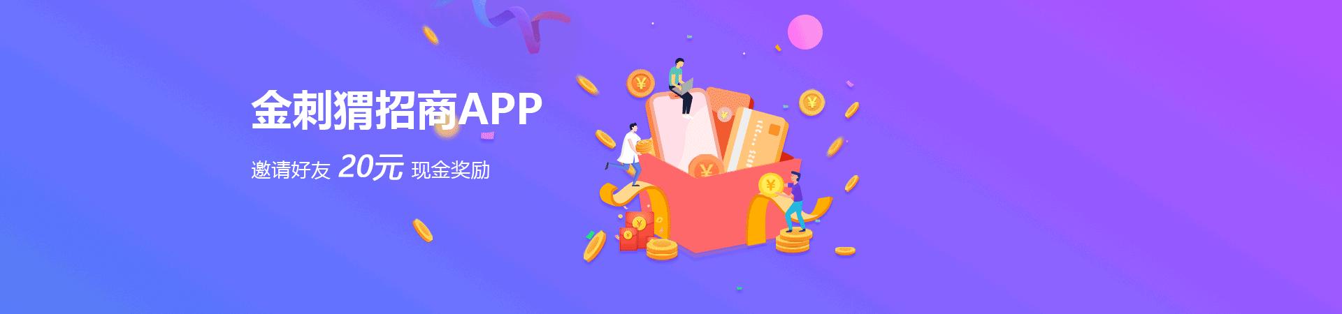 金刺猬app
