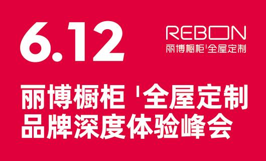 丽博橱柜6.12品牌体验峰会