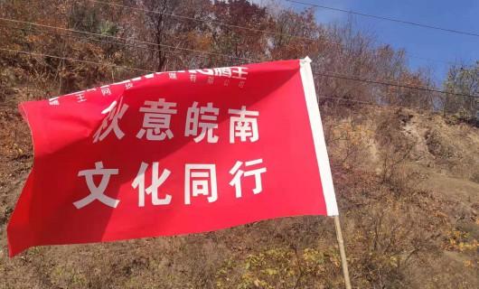 秋意皖南 文化同行 皖南川藏线户外游全记录