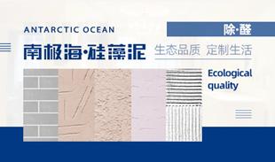 南极海硅藻泥