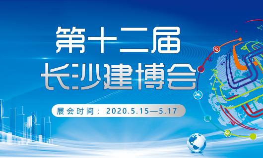 2020第12届长沙建博会即将盛装绽放