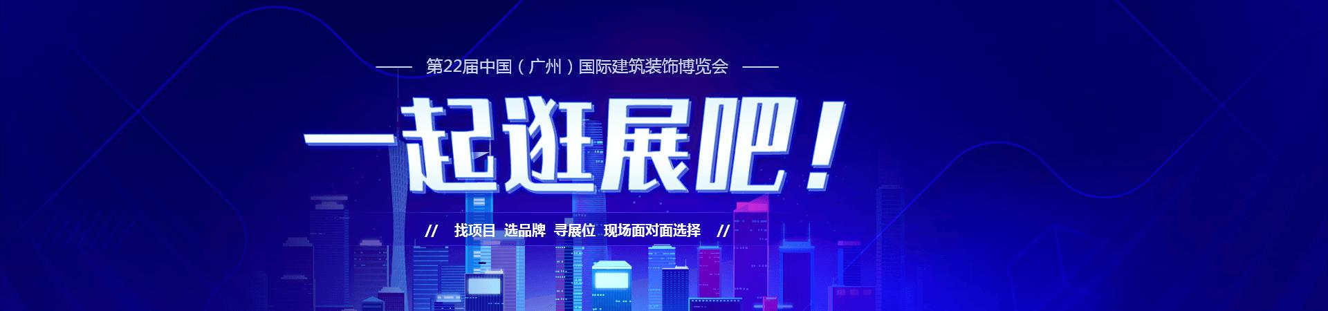 广州展首页幻灯片